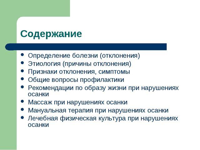Содержание Определение болезни (отклонения) Этиология (причины отклонения) Пр...