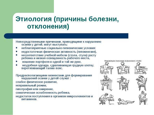 Этиология (причины болезни, отклонения) Непосредственными причинами, приводящ...