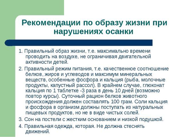 Рекомендации по образу жизни при нарушениях осанки 1. Правильный образ жизни,...