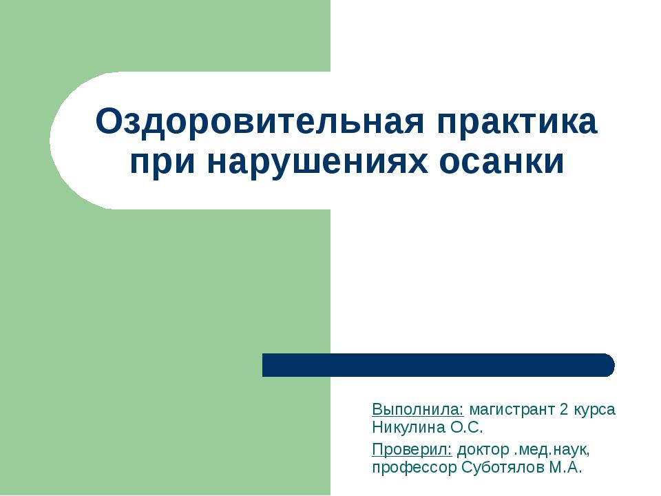 Оздоровительная практика при нарушениях осанки Выполнила: магистрант 2 курса...