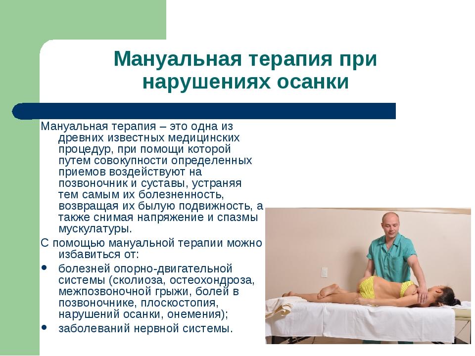 Мануальная терапия при нарушениях осанки Мануальная терапия – это одна из дре...