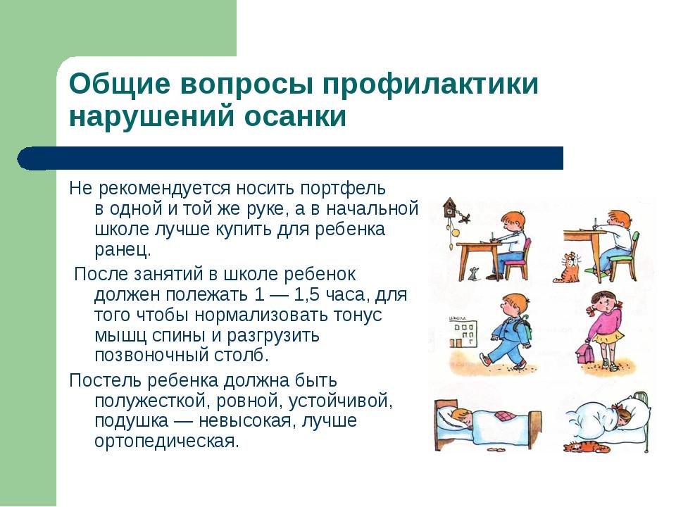 Общие вопросы профилактики нарушений осанки Нерекомендуется носить портфель...