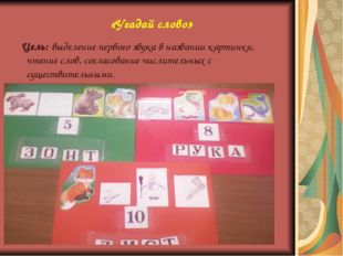 «Угадай слово» Цель: выделение первого звука в названии картинки, чтение слов