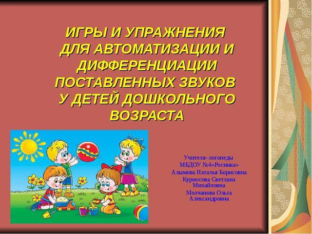 ИГРЫ И УПРАЖНЕНИЯ ДЛЯ АВТОМАТИЗАЦИИ И ДИФФЕРЕНЦИАЦИИ ПОСТАВЛЕННЫХ ЗВУКОВ У ДЕ...