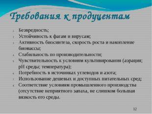 Требования к продуцентам Безвредность; Устойчивость к фагам и вирусам; Активн