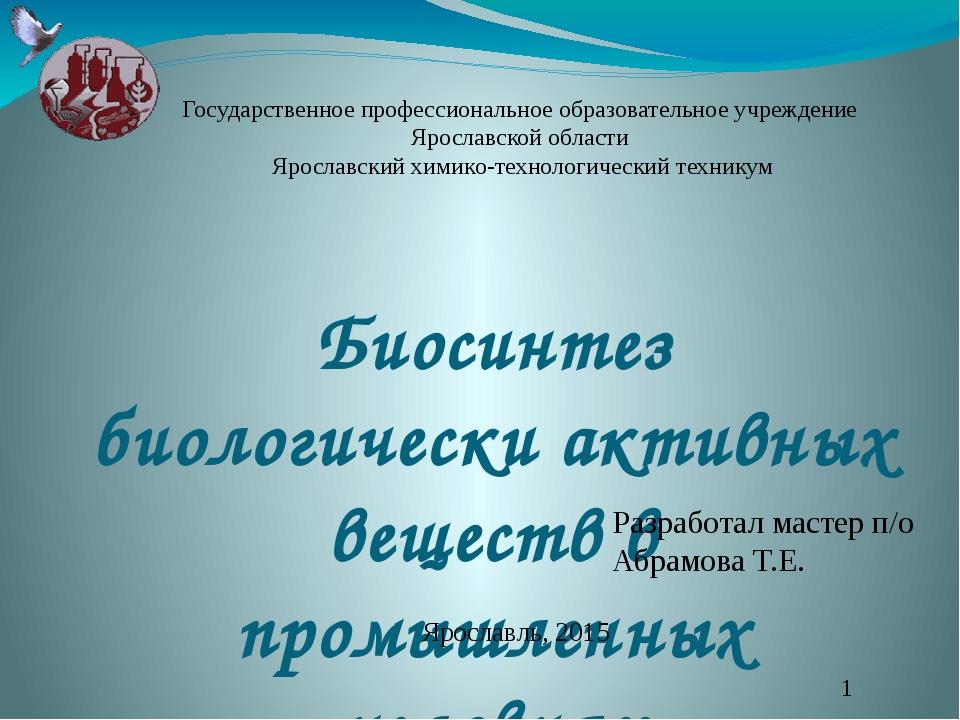 Биосинтез биологически активных веществ в промышленных условиях Государственн...