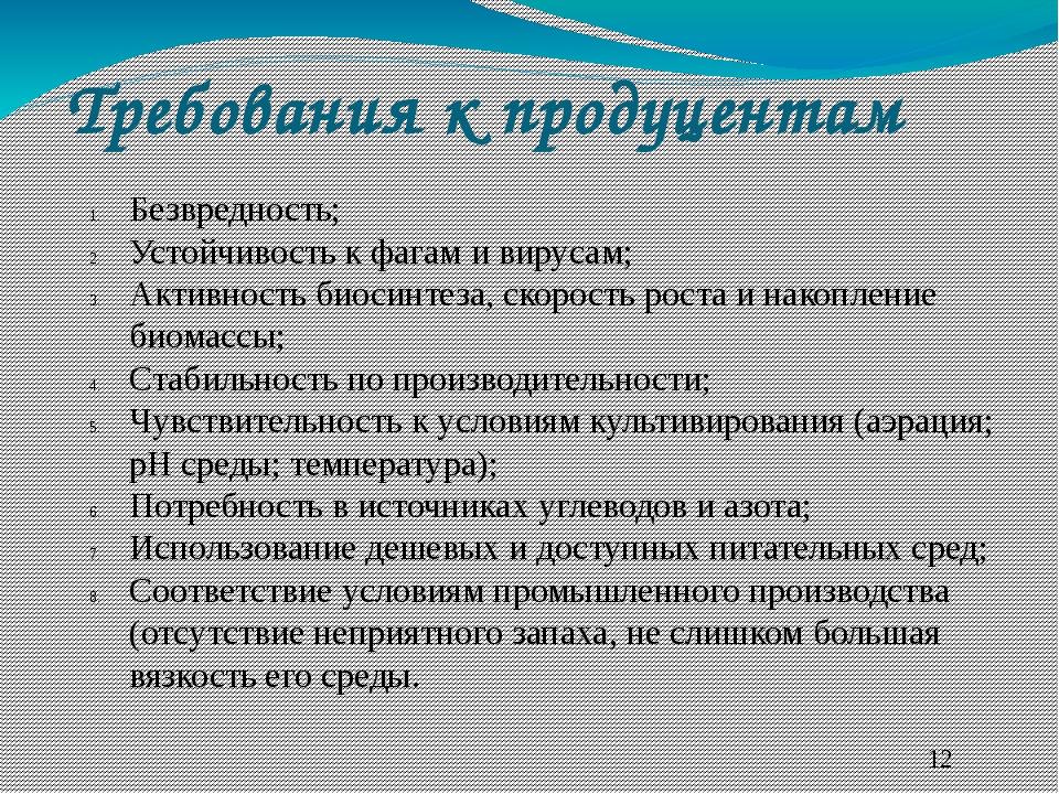 Требования к продуцентам Безвредность; Устойчивость к фагам и вирусам; Активн...