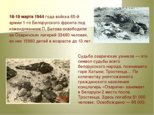 18-19марта 1944года войска 65-й армии 1-го Белорусского фронта под командов