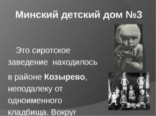 Минский детский дом №3  Это сиротское заведение находилось в районе Козырев