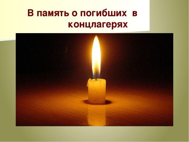 В память о погибших в концлагерях