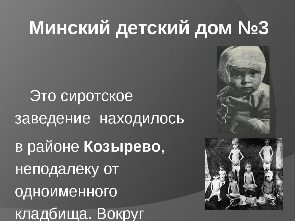 Минский детский дом №3  Это сиротское заведение находилось в районе Козырев...