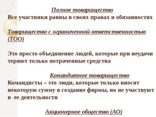 Полное товарищество Все участники равны в своих правах и обязанностях Товари