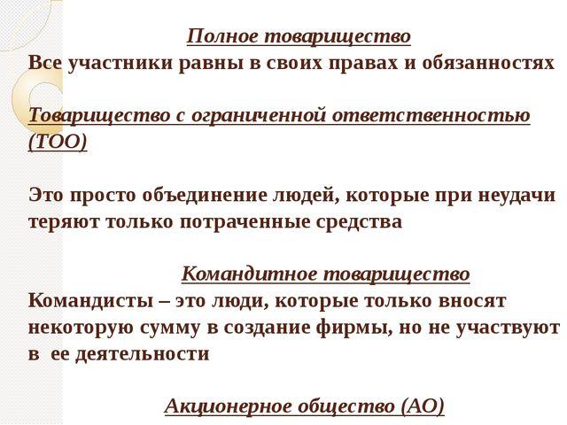 Полное товарищество Все участники равны в своих правах и обязанностях Товари...