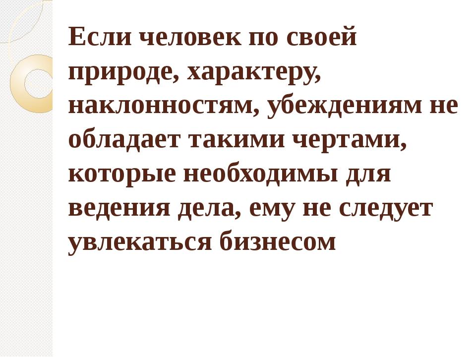 Если человек по своей природе, характеру, наклонностям, убеждениям не обладае...