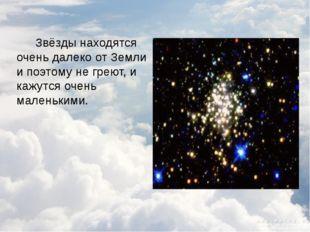 Звёзды находятся очень далеко от Земли и поэтому не греют, и кажутся очень