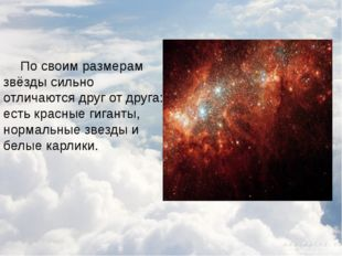 По своим размерам звёзды сильно отличаются друг от друга: есть красные гиган