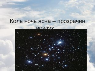 Коль ночь ясна – прозрачен воздух, Тогда мы небо видим …