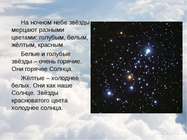 На ночном небе звёзды мерцают разными цветами: голубым, белым, жёлтым, красн...