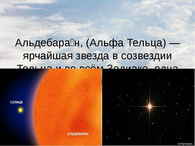 Альдебара́н, (Альфа Тельца) — ярчайшая звезда в созвездии Тельца и во всём З...