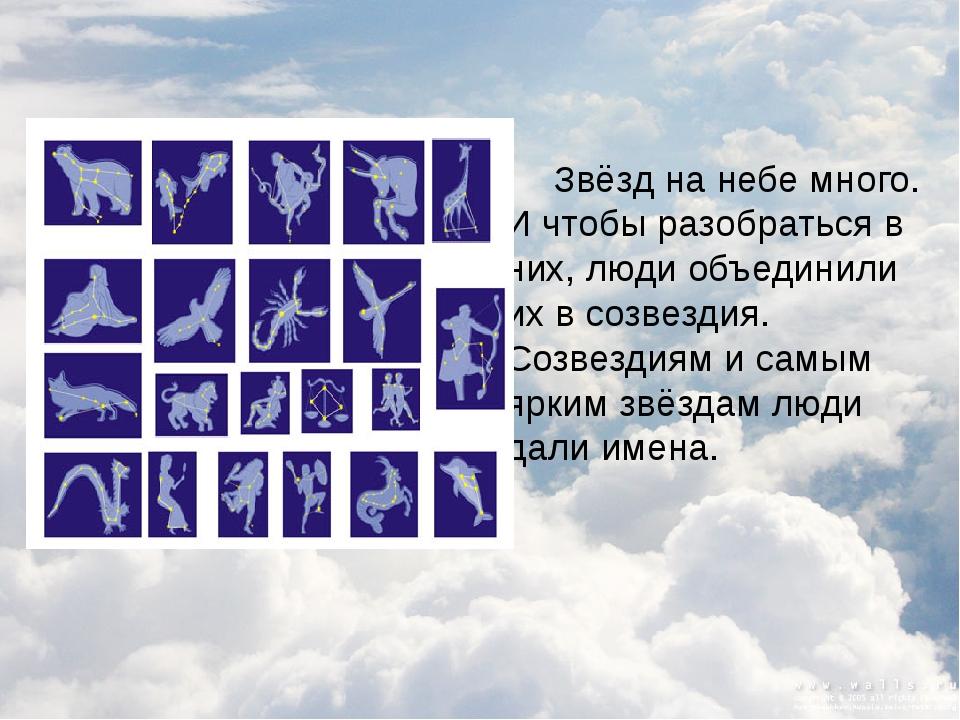 Звёзд на небе много. И чтобы разобраться в них, люди объединили их в созвезд...