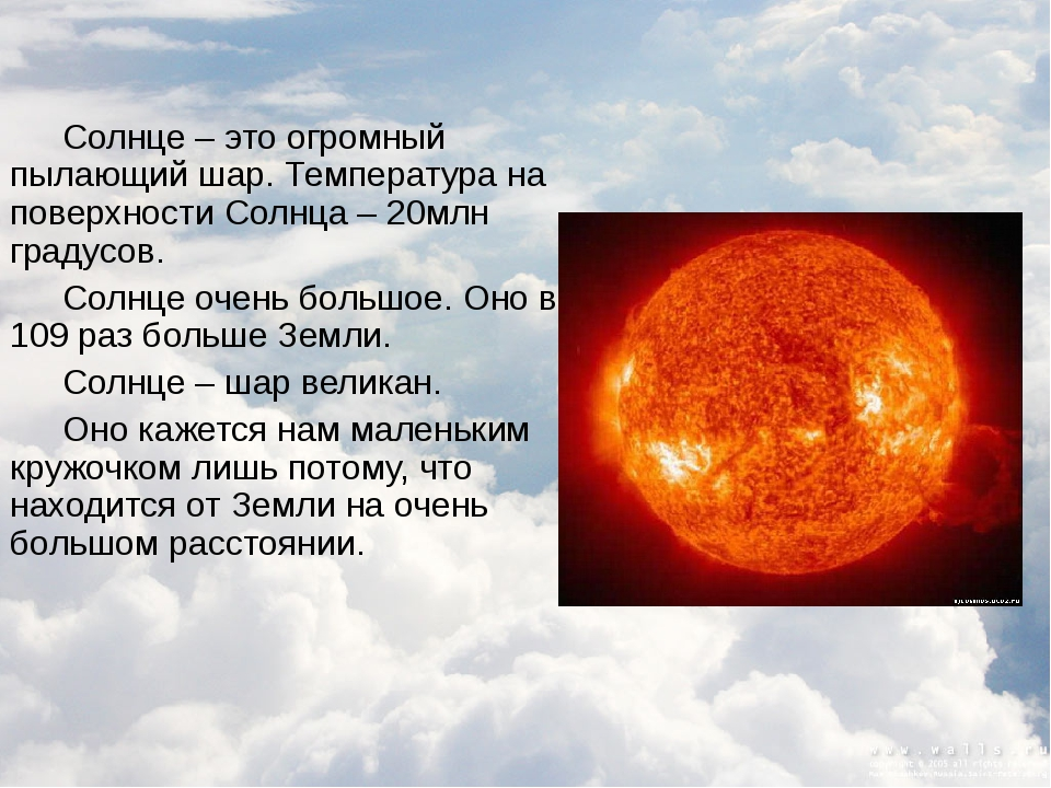 Солнце – это огромный пылающий шар. Температура на поверхности Солнца – 20мл...