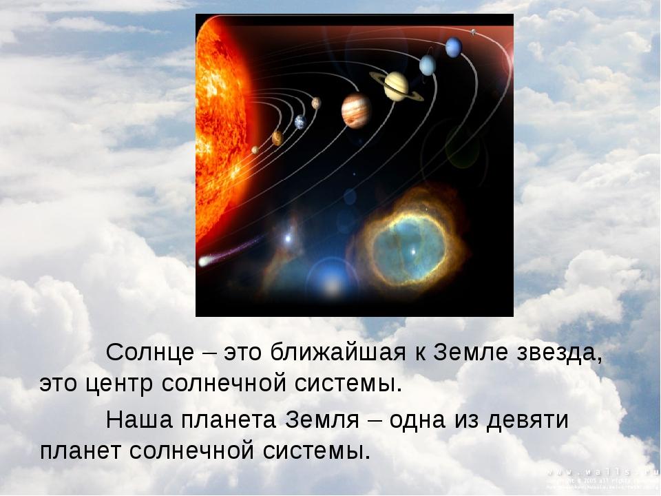 Солнце – это ближайшая к Земле звезда, это центр солнечной системы. Наша...