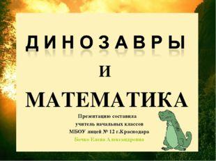 И МАТЕМАТИКА Презентацию составила учитель начальных классов МБОУ лицей № 12
