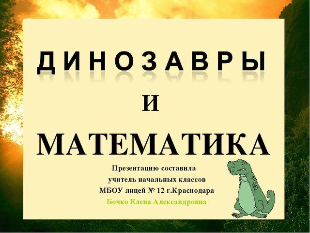И МАТЕМАТИКА Презентацию составила учитель начальных классов МБОУ лицей № 12...