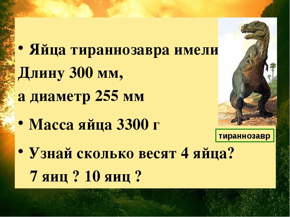 Яйца тираннозавра имели Длину 300 мм, а диаметр 255 мм Масса яйца 3300 г Узн...