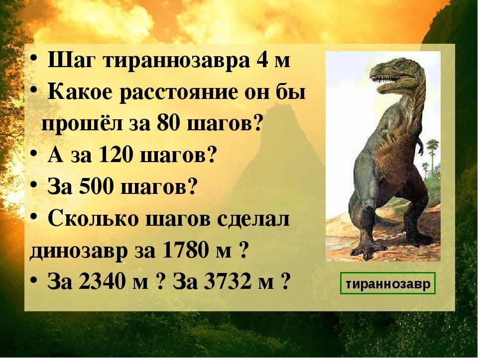 Шаг тираннозавра 4 м Какое расстояние он бы прошёл за 80 шагов? А за 120 шаго...