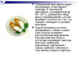 Очищенный картофель варят, обсушивают и протирают горячим. В протертый картоф