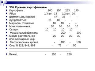 360. Крокеты картофельные Картофель 200 150 233 175 Яйца 1/3 шт. 13 1/2 шт. 2