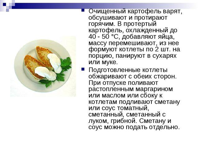 Очищенный картофель варят, обсушивают и протирают горячим. В протертый картоф...