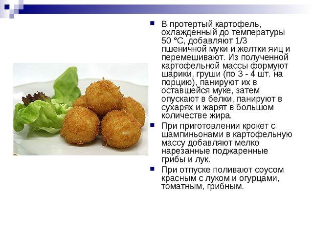 В протертый картофель, охлажденный до температуры 50 °С, добавляют 1/3 пшенич...