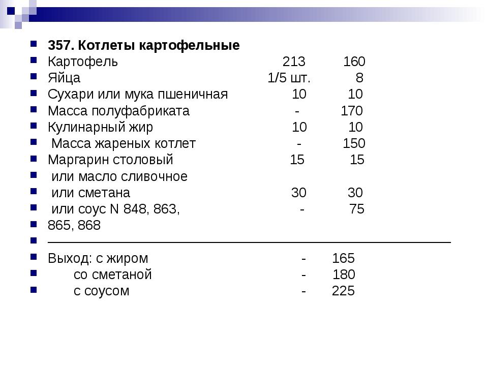 357. Котлеты картофельные Картофель 213 160 Яйца 1/5 шт. 8 Сухари или мука пш...