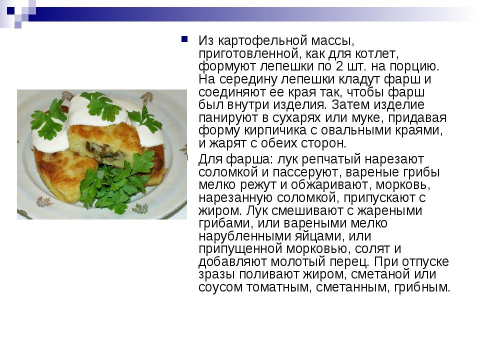 Из картофельной массы, приготовленной, как для котлет, формуют лепешки по 2 ш...