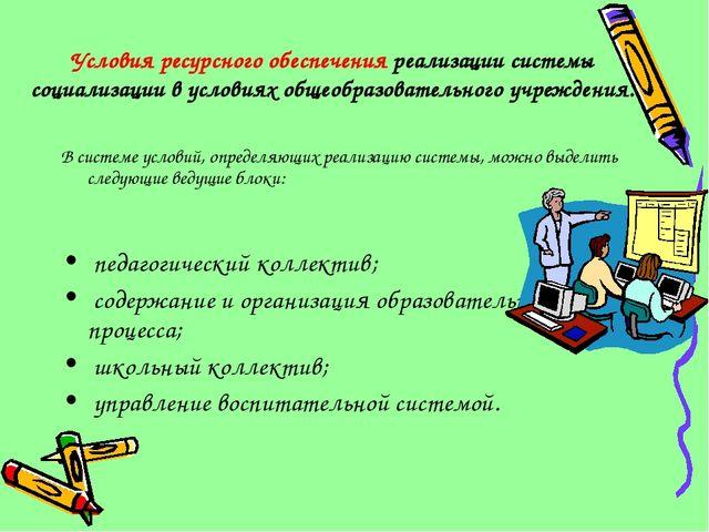 Условия ресурсного обеспечения реализации системы социализации в условиях общ...