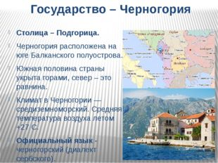 Государство – Черногория Столица – Подгорица. Черногория расположена на юге Б