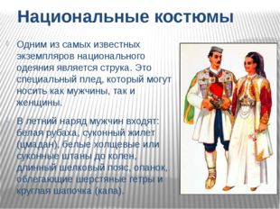 Национальные костюмы Одним из самых известных экземпляров национального одеян