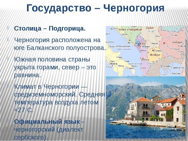 Государство – Черногория Столица – Подгорица. Черногория расположена на юге Б...