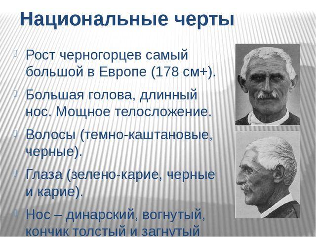 Национальные черты Рост черногорцев самый большой в Европе (178 см+). Большая...