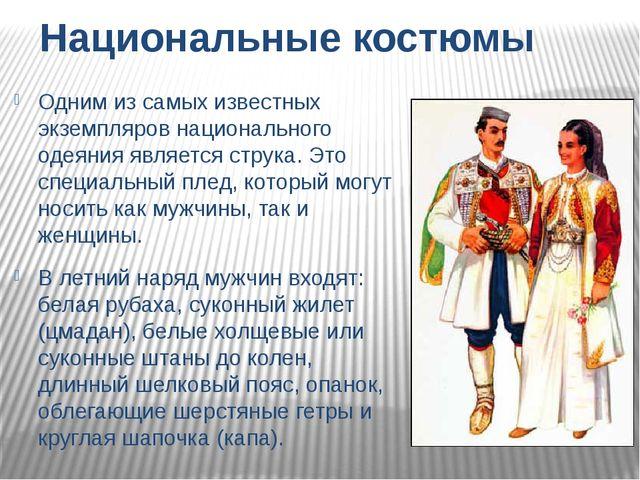 Национальные костюмы Одним из самых известных экземпляров национального одеян...