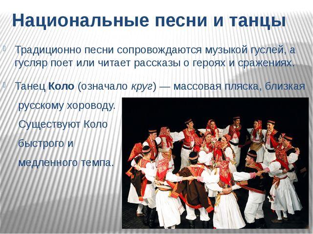 Национальные песни и танцы Традиционно песни сопровождаются музыкой гуслей, а...