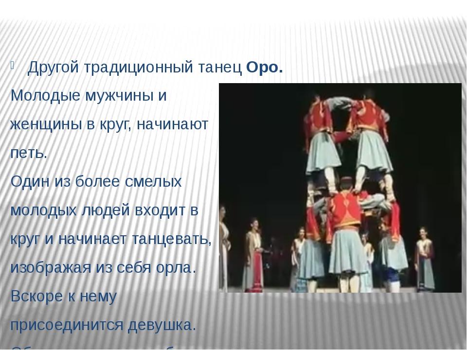Другой традиционный танец Оро. Молодые мужчины и женщины в круг, начинают пе...