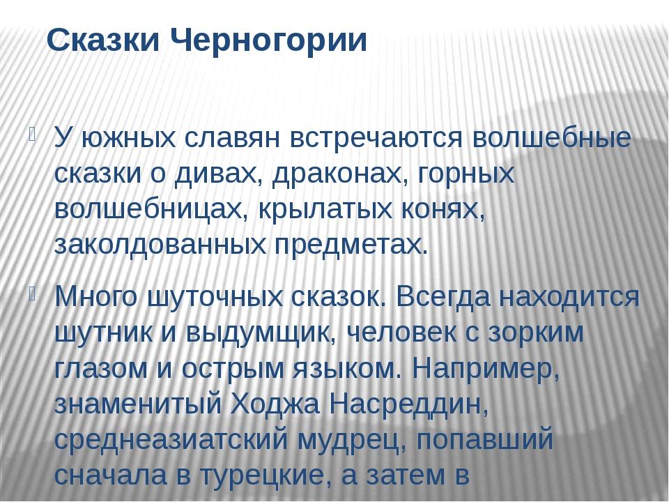 Сказки Черногории У южных славян встречаются волшебные сказки о дивах, дракон...