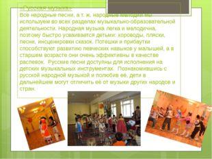 «Русская музыка» Все народные песни, а т. ж. народные мелодии мы используем в