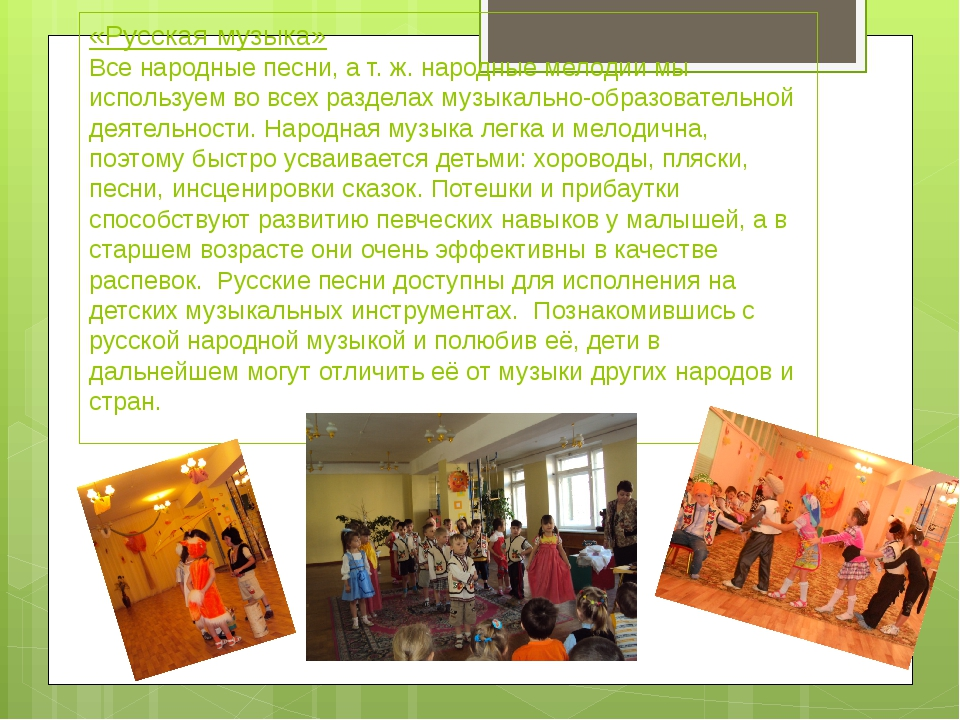 «Русская музыка» Все народные песни, а т. ж. народные мелодии мы используем в...