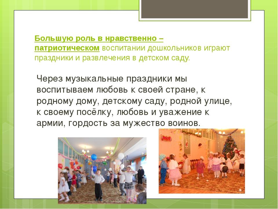Большую роль в нравственно – патриотическомвоспитании дошкольников играют пр...