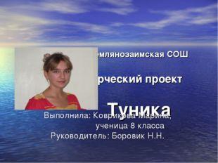 МБОУ Землянозаимская СОШ Творческий проект Туника Выполнила: Коврикова Марин