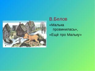 В.Белов «Малька провинилась», «Ещё про Мальку»